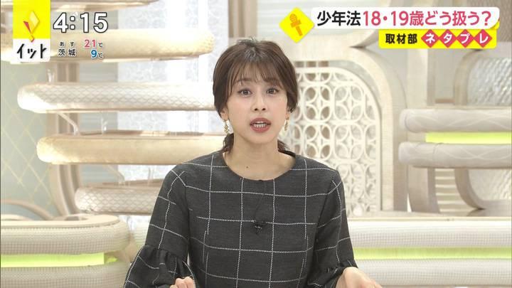 2020年10月28日加藤綾子の画像03枚目