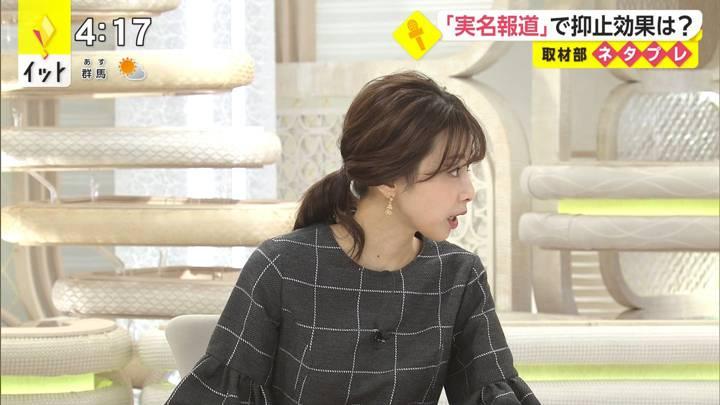 2020年10月28日加藤綾子の画像04枚目