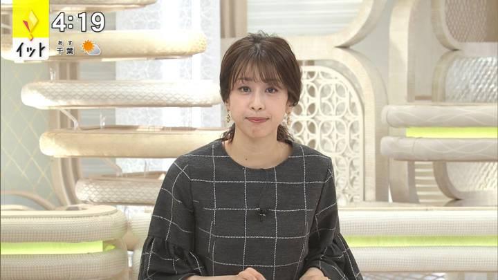 2020年10月28日加藤綾子の画像05枚目