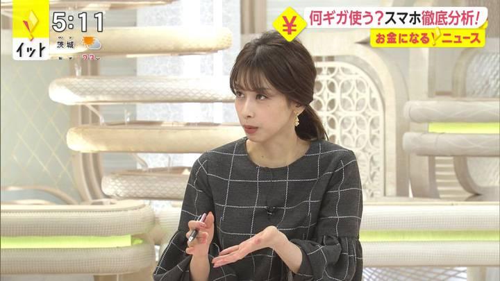 2020年10月28日加藤綾子の画像10枚目