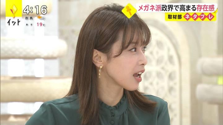 2020年10月29日加藤綾子の画像06枚目