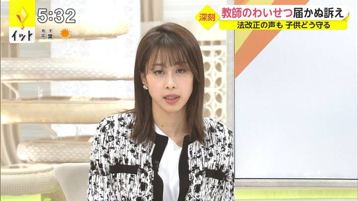 2020年10月30日加藤綾子の画像09枚目
