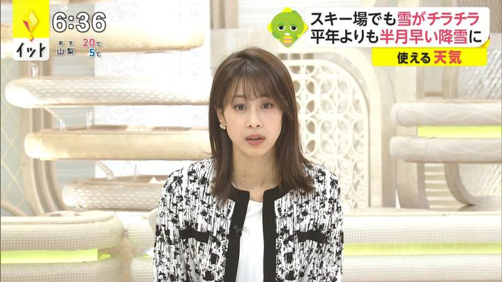 2020年10月30日加藤綾子の画像12枚目