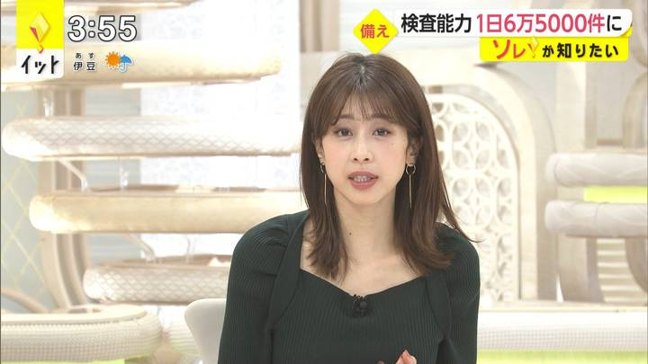 2020年11月02日加藤綾子の画像01枚目