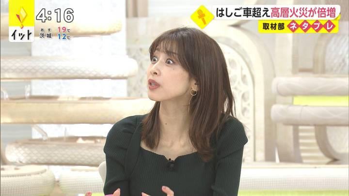 2020年11月02日加藤綾子の画像04枚目