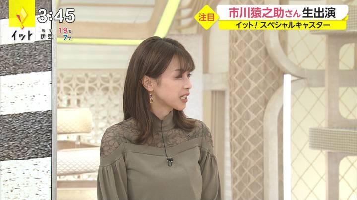 2020年11月03日加藤綾子の画像02枚目