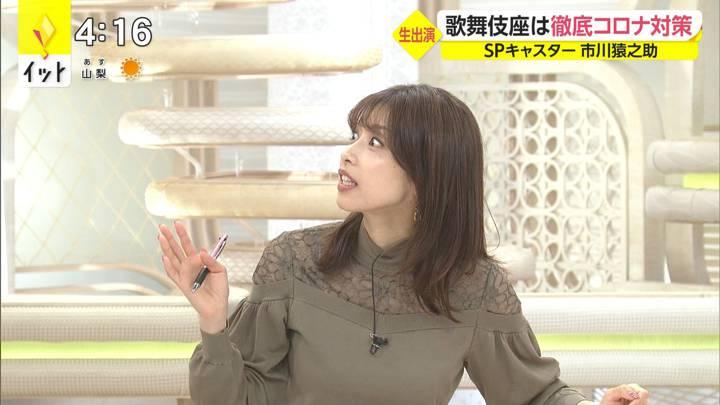 2020年11月03日加藤綾子の画像07枚目