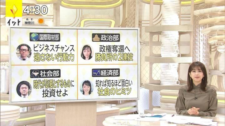 2020年11月03日加藤綾子の画像09枚目