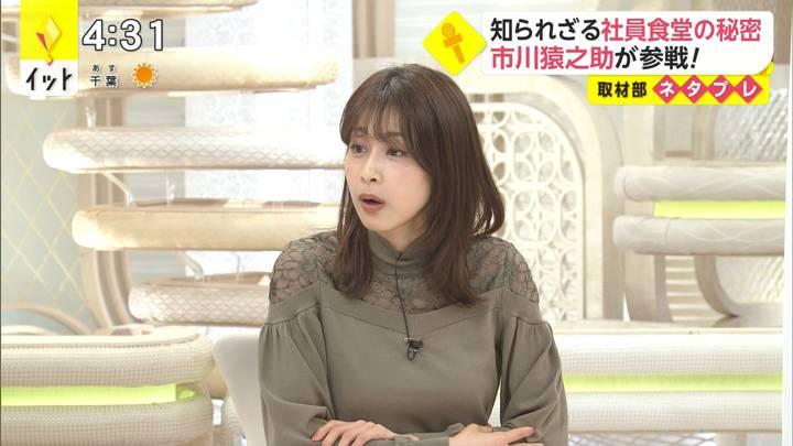 2020年11月03日加藤綾子の画像11枚目