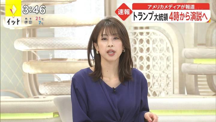 2020年11月04日加藤綾子の画像03枚目