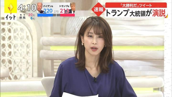 2020年11月04日加藤綾子の画像04枚目