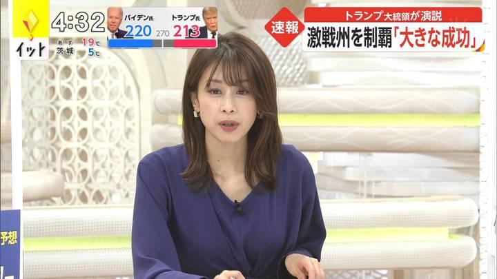 2020年11月04日加藤綾子の画像08枚目