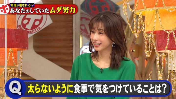 2020年11月04日加藤綾子の画像16枚目