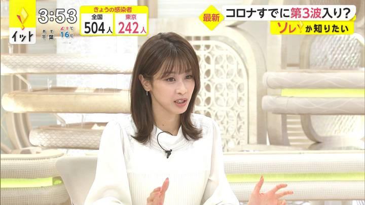 2020年11月06日加藤綾子の画像02枚目