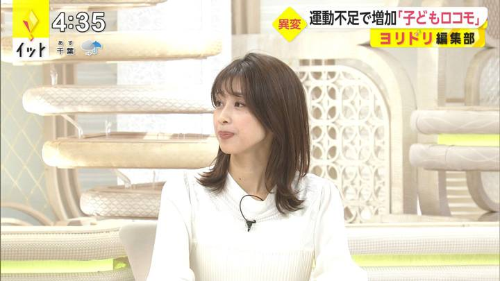 2020年11月06日加藤綾子の画像07枚目