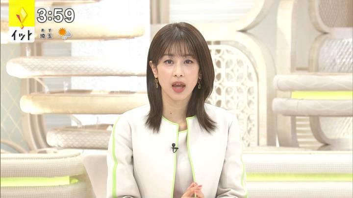 2020年11月09日加藤綾子の画像04枚目