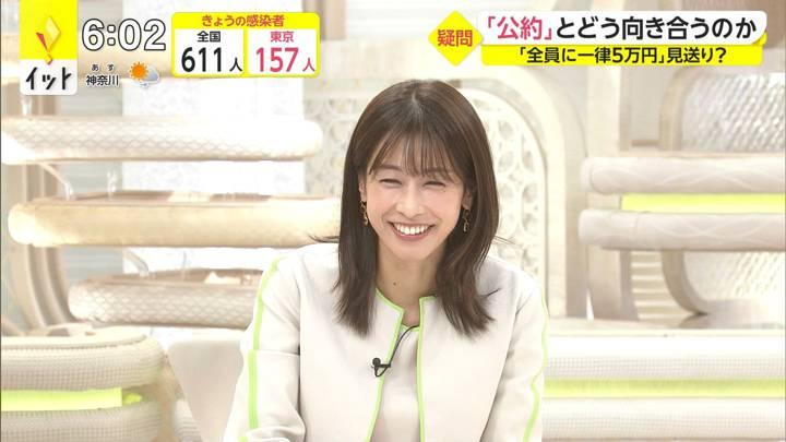 2020年11月09日加藤綾子の画像12枚目