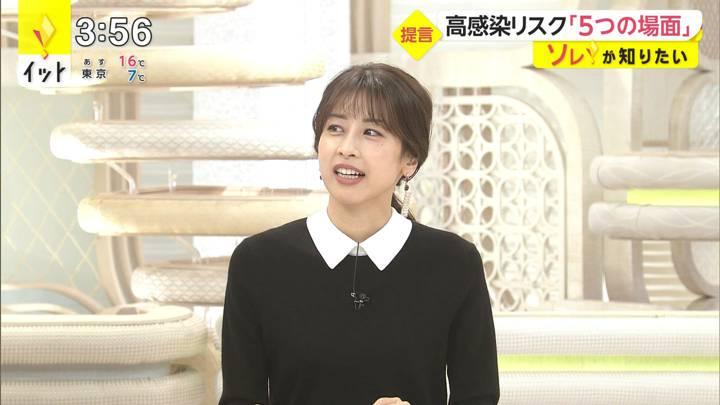 2020年11月10日加藤綾子の画像02枚目