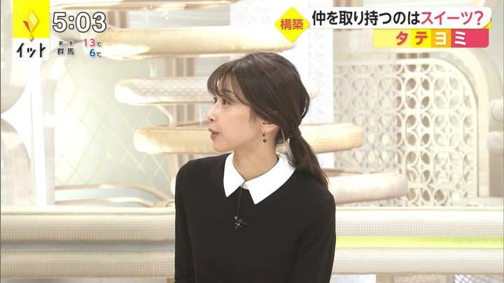 2020年11月10日加藤綾子の画像04枚目
