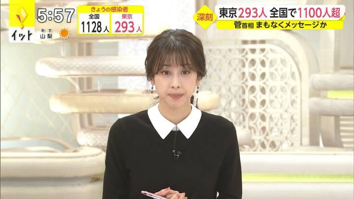 2020年11月10日加藤綾子の画像10枚目