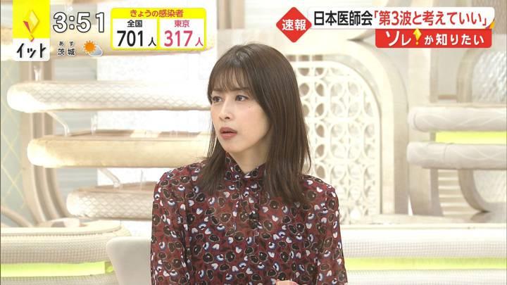 2020年11月11日加藤綾子の画像02枚目