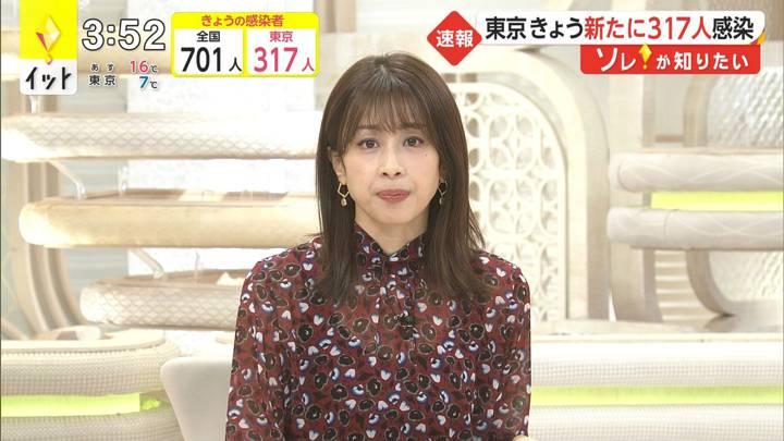 2020年11月11日加藤綾子の画像03枚目