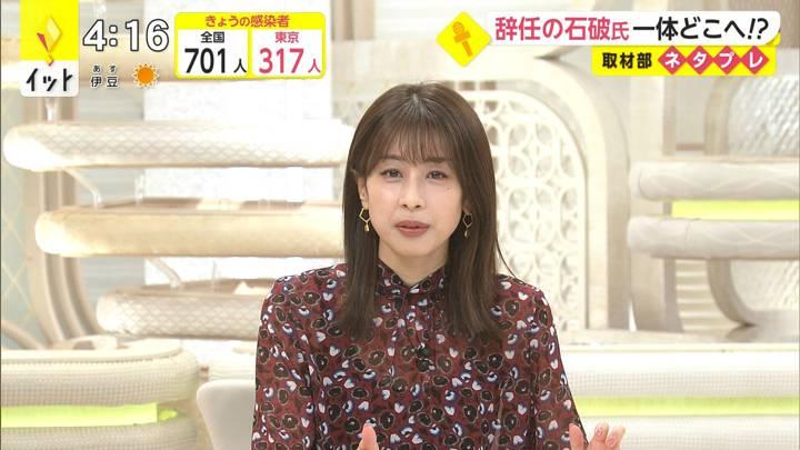 2020年11月11日加藤綾子の画像05枚目