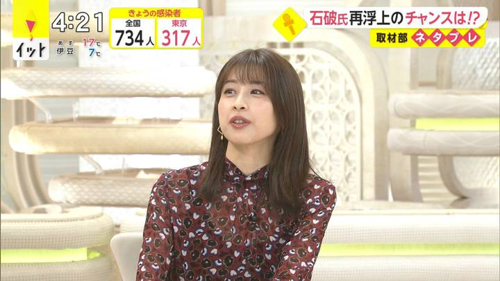 2020年11月11日加藤綾子の画像06枚目