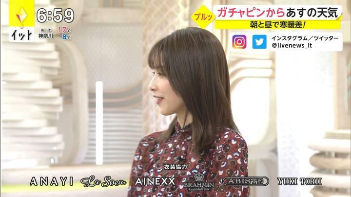2020年11月11日加藤綾子の画像13枚目