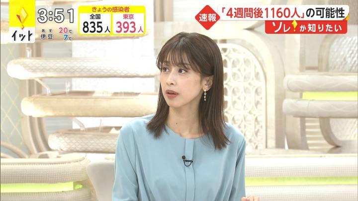 2020年11月12日加藤綾子の画像02枚目