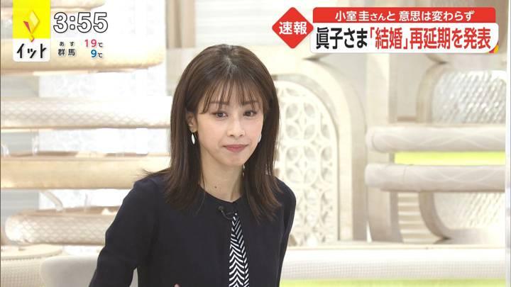 2020年11月13日加藤綾子の画像02枚目