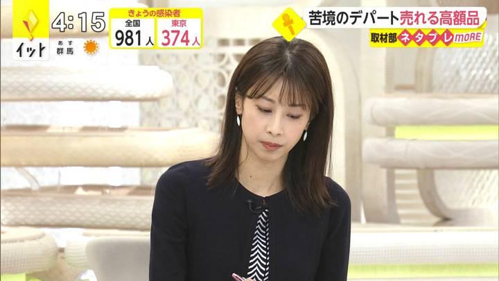 2020年11月13日加藤綾子の画像04枚目