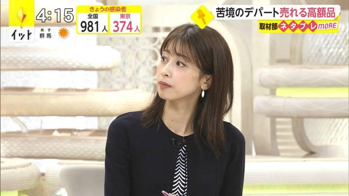 2020年11月13日加藤綾子の画像05枚目