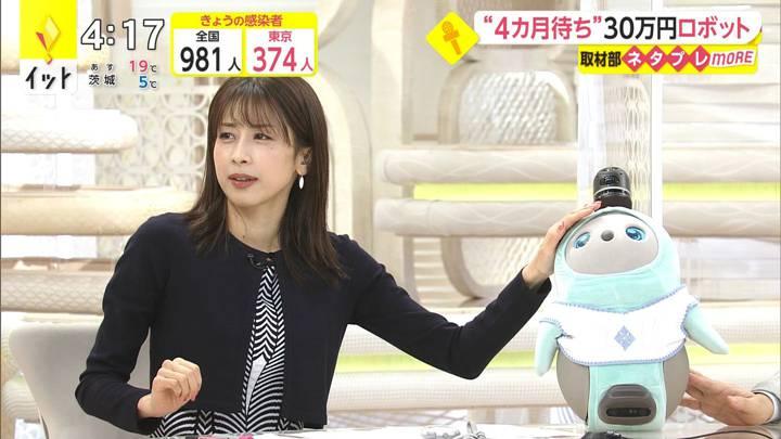 2020年11月13日加藤綾子の画像06枚目