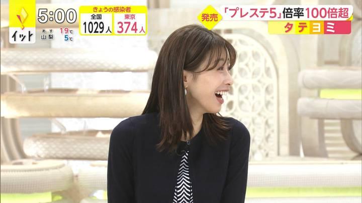 2020年11月13日加藤綾子の画像08枚目