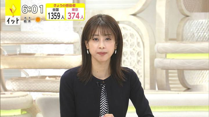 2020年11月13日加藤綾子の画像13枚目