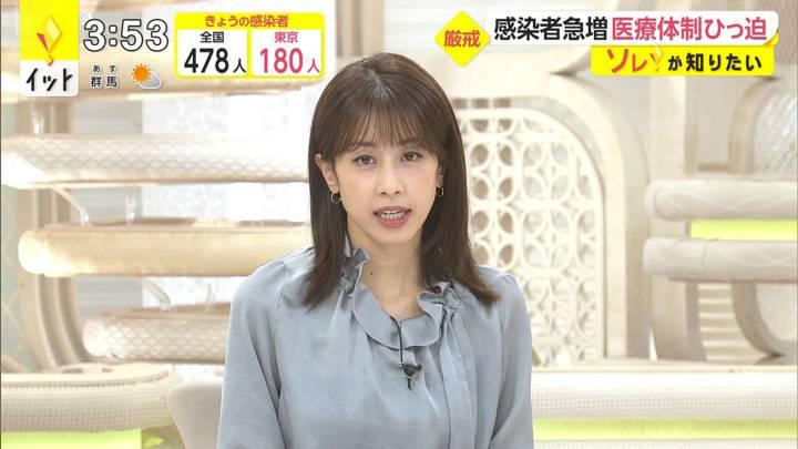 2020年11月16日加藤綾子の画像03枚目