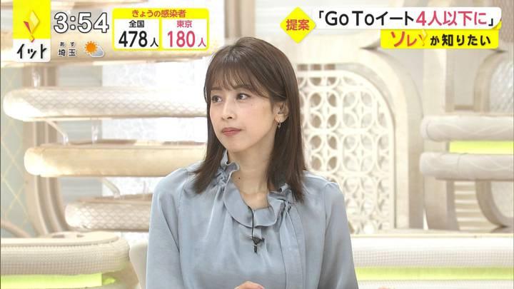 2020年11月16日加藤綾子の画像04枚目