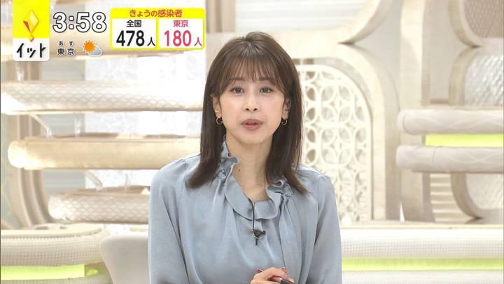 2020年11月16日加藤綾子の画像05枚目