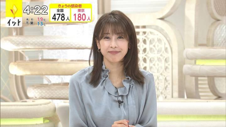 2020年11月16日加藤綾子の画像10枚目