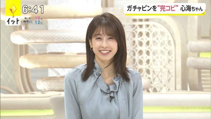 2020年11月16日加藤綾子の画像16枚目