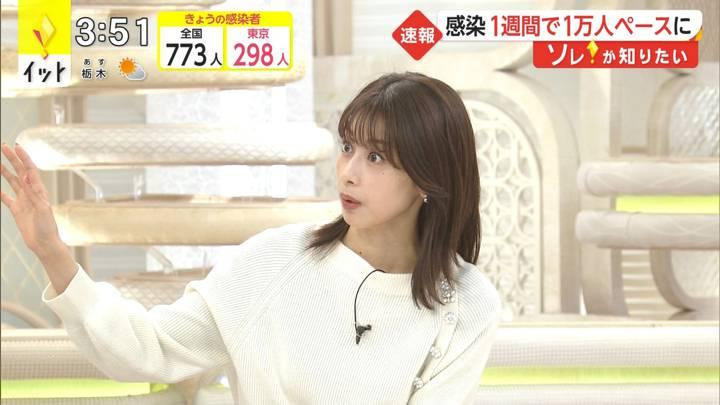 2020年11月17日加藤綾子の画像02枚目