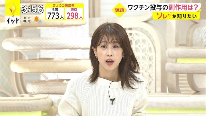2020年11月17日加藤綾子の画像03枚目