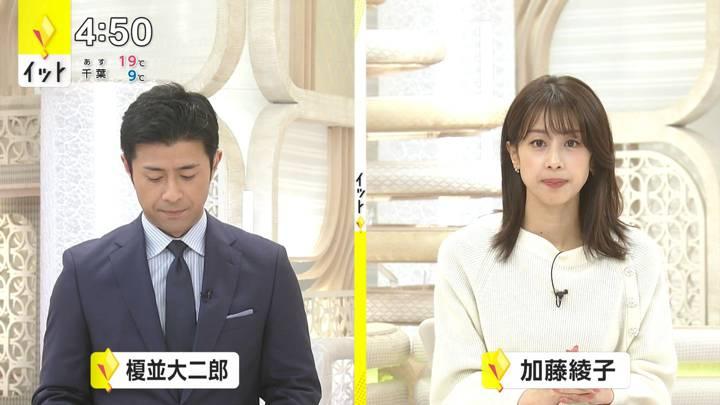2020年11月17日加藤綾子の画像04枚目