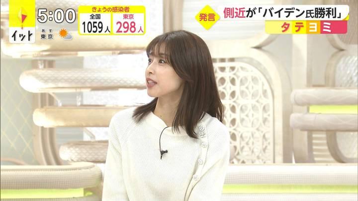 2020年11月17日加藤綾子の画像05枚目
