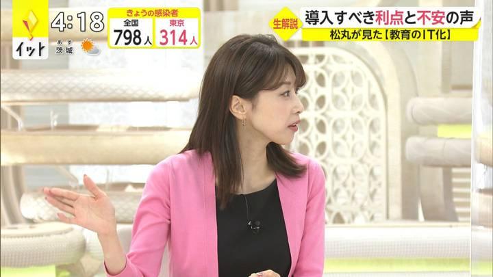 2020年11月23日加藤綾子の画像04枚目