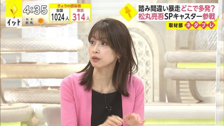 2020年11月23日加藤綾子の画像06枚目