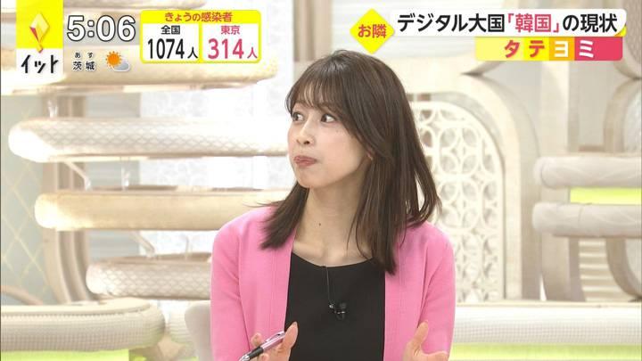 2020年11月23日加藤綾子の画像09枚目
