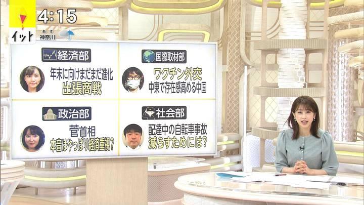 2020年11月24日加藤綾子の画像03枚目