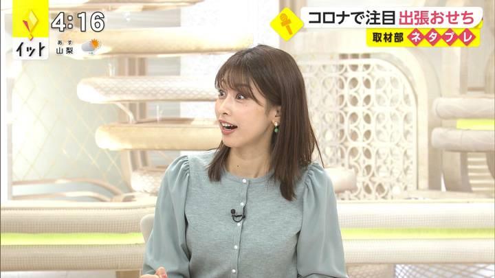 2020年11月24日加藤綾子の画像04枚目